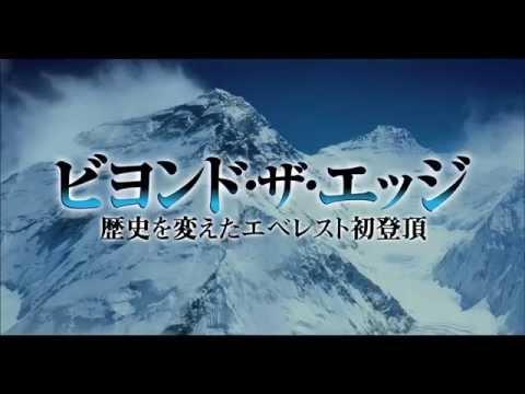 映画『ビヨンド・ザ・エッジ 歴史を変えたエベレスト初登頂』予告編