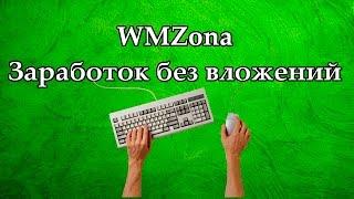 WMZona - проверенный заработок в интернете без вложений