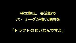 プロ野球 張本勲氏、 交流戦でパ・リーグが強い理由を「ドラフトのせい...