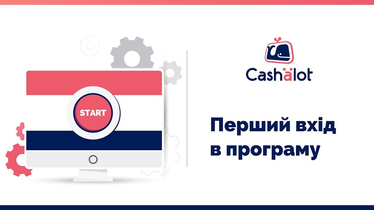 Програмний РРО Cashalot | Реєстрація та вхід в кабінет користувача / касира