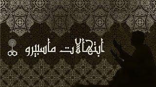 ابتهالات ماسبيرو سيدي يا رسول الله الشيخ محمد عمران