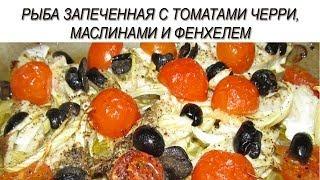 Рыба запеченная в духовке с помидорами, маслинами и фенхелем.  Филе рыбы в духовке