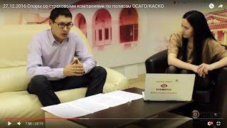 видео Споры со страховыми компаниями: урегулирование вопросов