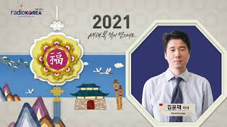 [신년사] 김윤재 RadioKorea 총괄이사 - 2021년 새해인사