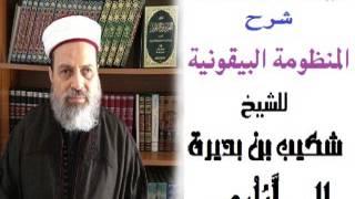 دروس في علم الحديث 1 للشيخ شكيب بن بديرة (شرح المنظومة البيقونية)