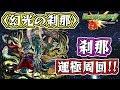 【モンスト】刹那運極周回!!20ノ獄で刹那マラソン!!【雑談放送】