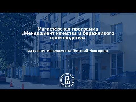 Магистерская программа «Менеджмент качества и бережливого производства»