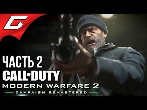 CALL Of DUTY: Modern Warfare 2 - Remastered ➤ Прохождение #2 ➤ СПАСЕНИЕ ПРАЙСА