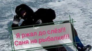 Саня рыбак Новейшие приколы и смешные ситуации на рыбалке