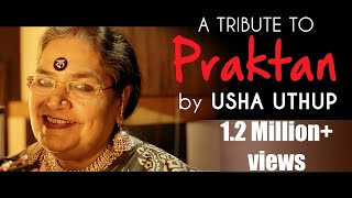 TUMI JAKE BHALOBASO | COVERED BY USHA UTHUP | PRAKTAN