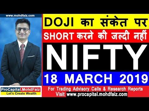 DOJI का संकेत पर SHORT करने की जल्दी नहीं  NIFTY 18 MARCH 2019 | NIFTY TRADING STRATEGIES