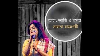 Sahana Bajpaie- Aha, Aji a Basante I Rabindrasangeet