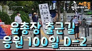 9.2윤석열총장 출근길 응원 1인시위 100일 D-2 …