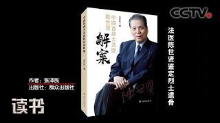 《读书》 20200329 张泽民 《中国首席大法医陈世贤解案》 法医陈世贤鉴定烈士遗骨| CCTV科教
