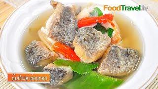 ต้มยำปลาช่อนทอด Spicy Fried Snake Head Fish Soup