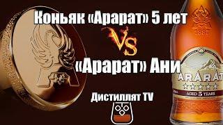 Коньяк «Арарат 5» (Ереванский Коньячный Завод) сравнение с Арарат Ани (18+)