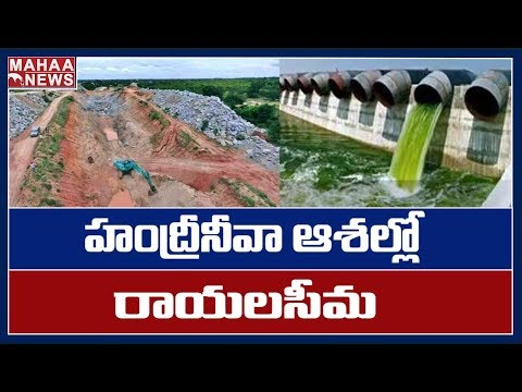 రాయలసీమ ప్రజల గోస: Rayalaseema People Water Issue @ Handri - Neeva Canal | MAHAA NEWS