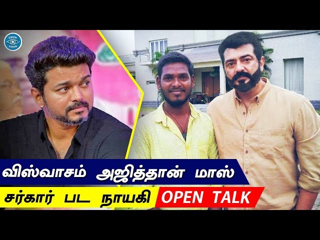 Viswasam - Thala Ajith Mass | Thala VS Thalapathy | Sarkar Movie heroine Open Talk