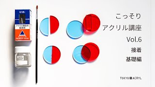 こっそりアクリル講座VOL.6 接着~基礎編~