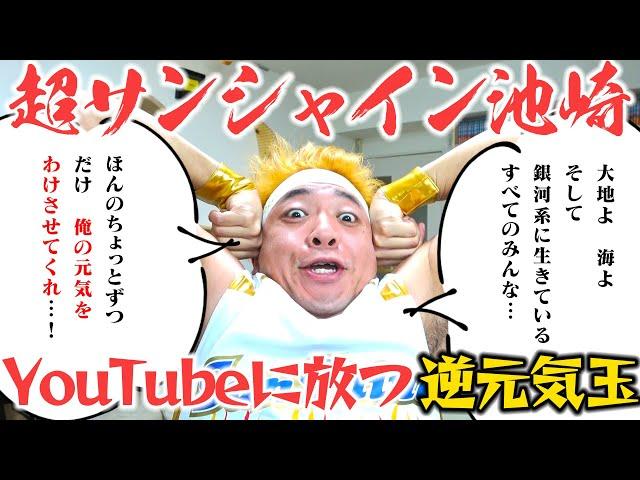 【特報】リニューアルして超絶 再始動!【超池崎】宜しくお願いしますしまぁあああああああーーーす!!!