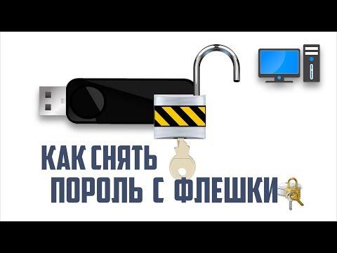 Как убрать пароль с флешки