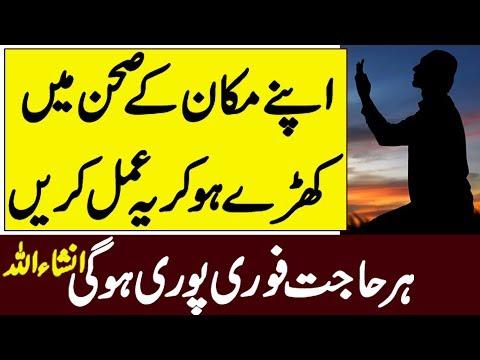 Wazifa For Hajat - Har Hajat Puri Hone Ki Dua   Qurani Ayat ( Urdu Mag)