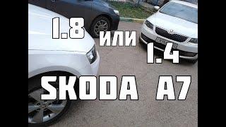 Skoda A7 1.4 или 1,8 tsi. Что брать?