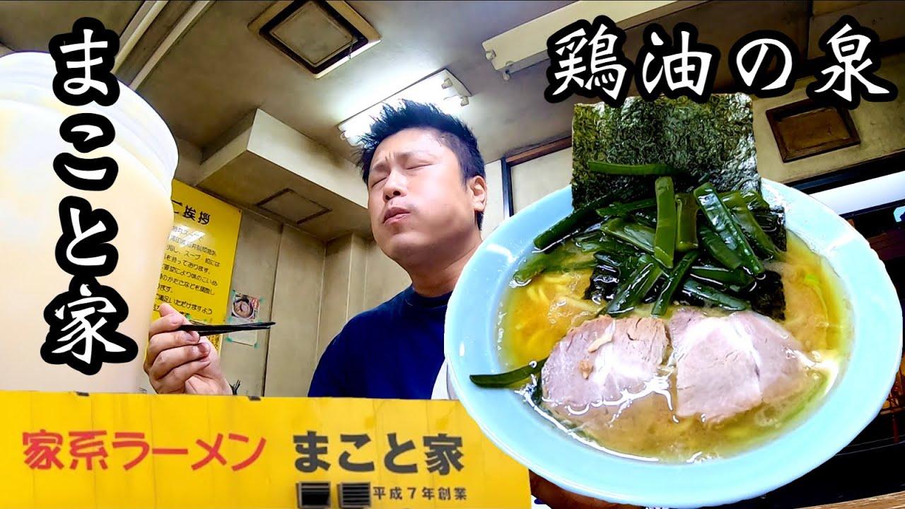 【美しい鶏油の泉】【獣感溢れる重厚なスープ】は人々を快楽へと...導く...【まこと家】さんに訪問