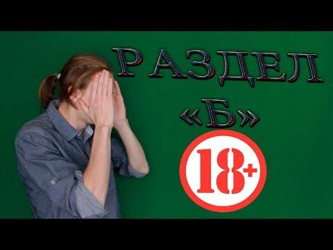 "#1.РАЗДЕЛ ""Б""+18/// ПОРНО"