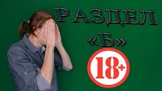 "#1.РАЗДЕЛ ""Б""+18/// ПОРНО ЗВЕЗДА - ПРЕЗИДЕНТ!???"