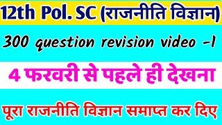 12th political science 300 questions Revision Video 1 || Pol. science Class 12 Bihar Board exam 2020