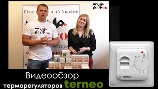 Терморегуляторы terneo  - Видеообзор от производителя | Терморегуляторы тернео