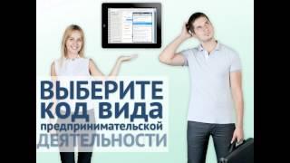 Регистрация ИП и юридических лиц на сайте Nalog.ru(Рассказ о том, как с помощью сайта http://service.nalog.ru подать заявление на регистрации ИП или юридического лица...., 2013-01-15T13:37:29.000Z)
