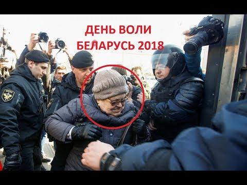 День воли в Минске 25 марта 2018 видео. Новости Беларуси