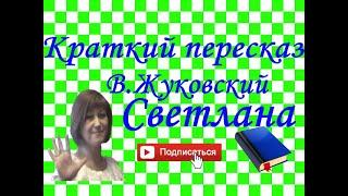 """Краткий пересказ В.Жуковский """"Светлана"""""""