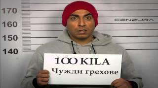 100 Кила Чужди грехове 2013