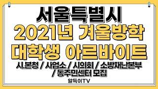 2021년 서울시 겨울방학 대학생 아르바이트 모집! |…