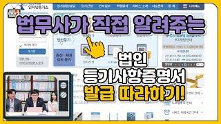 [법무사TV]법무사가 직접 알려주는 법인등기사항증명서(…