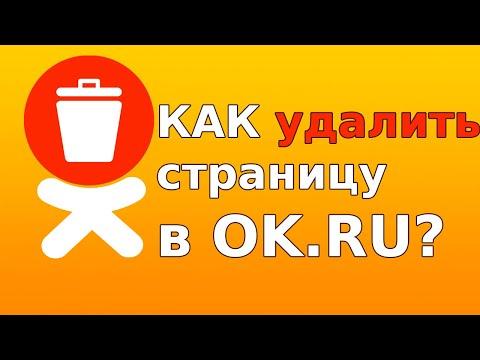 Как удалить страницу в Одноклассниках если забыл пароль и логин?