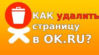 Как удалить страницу в Одноклассниках если забыл пароль и логин?(В этом видео подробно рассказывается о процессе удаления страницы в Одноклассниках без логина и пароля...., 2016-09-10T06:00:34.000Z)