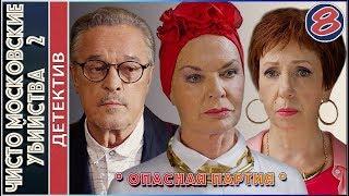 Чисто московские убийства 2 (2018). 8 серия. Опасная партия. Детектив, сериал.