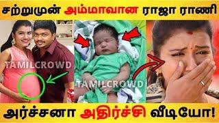 சற்றுமுன் அம்மாவான ராஜா ராணி அர்ச்சனா அதிர்ச்சி வீடியோ!  Tamil Cinema   Kollywood News
