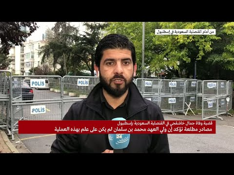 ولكن أين جثة جمال خاشقجي؟  - نشر قبل 3 ساعة