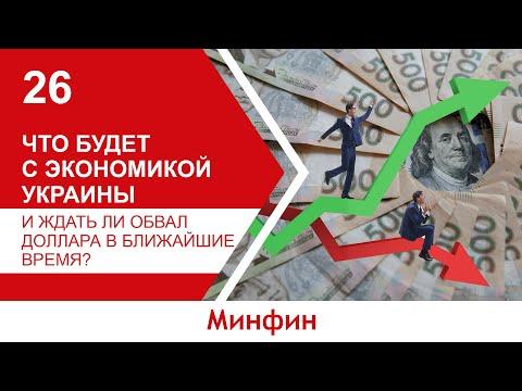 Что будет с экономикой Украины и ждать ли обвал доллара в ближайшие время?