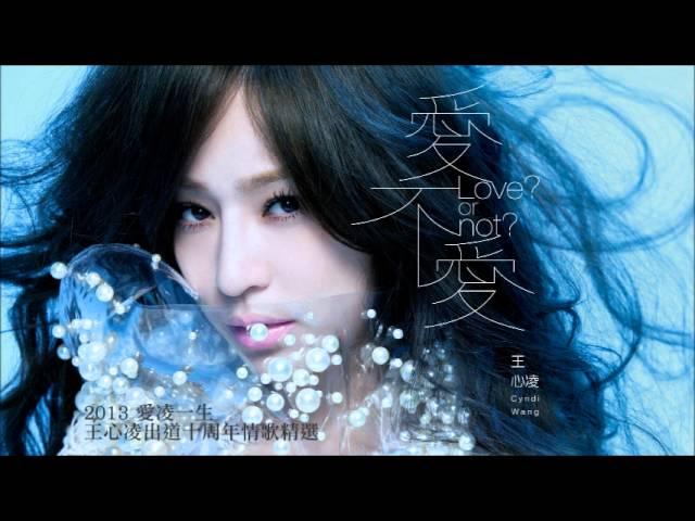 愛凌一生 - 2013王心凌出道十周年情歌精選