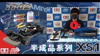 【新手入門-RC組裝教學】田宮TAMIYA 57984 1/10 RC電動遙控車 TT02 底盤SA半成品
