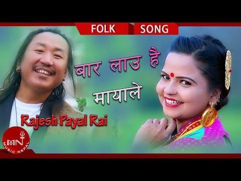 New Lok Geet 2074/2018 | Bar Lau Hai Maya - Rajesh Payal Rai & Renuka Rai Ft. Samir, Ritu & Hari