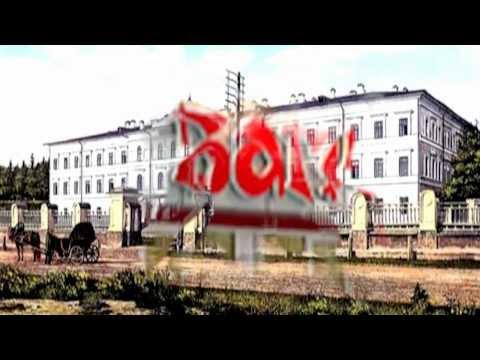 Иркутский Институт Благородных Девиц