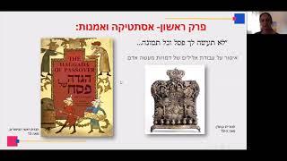 אומנות חזותית:אומנות יהודית סקירה, חלק א