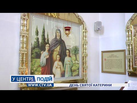 Телеканал C-TV: День Святої Катерини